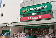 マルエツ目黒店 約160m(徒歩2分)