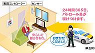 お部屋に設置した専用コントローラーの緊急ボタンを押すと、パトロール員がご自宅内まで駆けつける安心のサービスです※詳しくは係員にお尋ねください