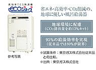 東京ガスの高効率ガス給湯器「エコジョーズ」を採用。
