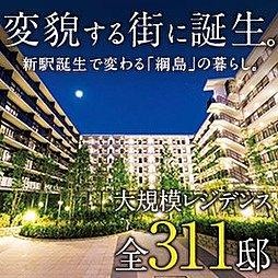 シティテラス横濱綱島 ガーデンズ