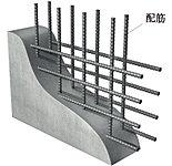 本体構造壁及び床スラブは、配筋を2重に組むダブル配筋とし、地震への耐久力や躯体の強度を向上。※本体構造壁以外の躯体壁及び仕様一部を除く。
