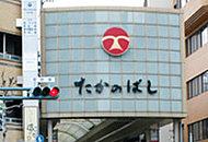 タカノ橋商店街 約150m(徒歩2分)