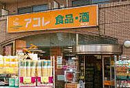 アコレ練馬高松店 約330m(徒歩5分)