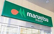 マルエツ/ナリア武蔵浦和店 約560m(徒歩7分)
