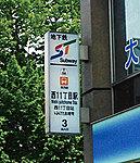地下鉄「西11丁目」駅3番出入口 約80m(徒歩1分)