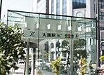 地下鉄「大通」駅 約540m(徒歩7分)