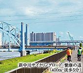 新中川サイクリングロード・健康の道 約400m(徒歩5分)