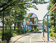 今井児童交通公園 約660m(徒歩9分)