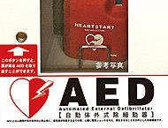 万が一の事態に備えて、AED(自動体外式除細動器)を設置しています。