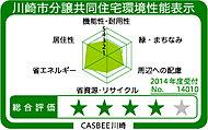 省エネや環境負荷の少ない資材の使用など、環境に配慮した建物であることを評価する「CASBEE 川崎」においてAランク(大変良い)という評価。