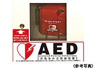 万一の事態に備えて、AED(自動体外式除細動器)を設置しています。