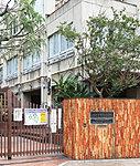 区立常磐松小学校 約280m(徒歩4分)
