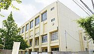 尼崎市立園田南小学校 約1,060m(徒歩14分)