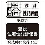 設計時に国土交通大臣の登録を受けた住宅性能評価機関により設計住宅性能評価の評価書を取得。