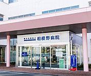 相模野病院 約520m(徒歩7分)
