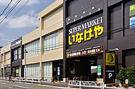 いなげや桜新町店 約560m(徒歩7分)