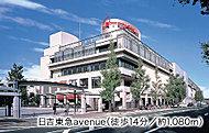 日吉東急avenue 約1,080m(徒歩14分)
