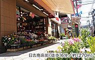 日吉商店街 約1,270m(徒歩16分)