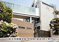 日本大学高等学校・中学校 約70m(徒歩1分)