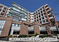 川崎市立井田病院 約2,100m(徒歩27分)