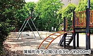 箕輪町舟下公園 約200m(徒歩3分)