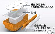 浴槽を断熱材で覆うことで、湯温が下がりにくい、TOTOの「魔法びん浴槽」を採用。省エネ効果を高めます。