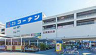 ホームセンターコーナン江東深川店 約970m(徒歩13分)