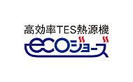 省エネ効果も優れた「ecoジョーズ」を導入。排気熱・潜熱回収システムにより給湯効率を向上します。