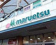 マルエツ鹿島田店 約260m(徒歩4分)