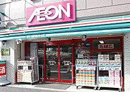まいばすけっと西横浜駅東店 約340m(徒歩5分)