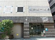 横浜第一病院(総合) 約1,020m(徒歩13分)