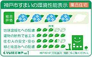 「神戸市建築物総合環境評価制度(CASBEE神戸)」に基づき評価を行い、上記の評価結果を得ました。
