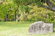 児ノ口公園 約420m(徒歩6分)