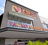 ヤオコー平塚宮松町店 約230m(徒歩3分)
