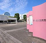 平塚市美術館 約440m(徒歩6分)