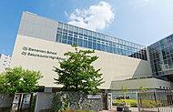 王子小学校・王子桜中学校 約570m(徒歩8分)