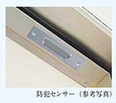全住戸の玄関ドアと2階住戸の窓(面格子付窓は除く)に設置。防犯設定時に開けられるとセンサーが反応し、警報を発すると同時に自動通報されます。