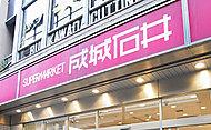 成城石井幡ヶ谷店 約220m(徒歩3分)