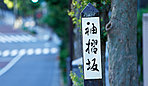 東郷坂 約310m(徒歩4分)(平成28年5月撮影)