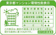 「建物の断熱性」「設備の省エネ性」「太陽光発電・太陽熱」「建物の長寿命化」「みどり」の5項目の評価について、星印(★)の数3つで表示。