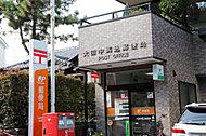 大田中馬込郵便局 約350m(徒歩5分)