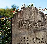 石碑「吉田翁碑」 約100m(徒歩2分)(平成27年6月撮影)