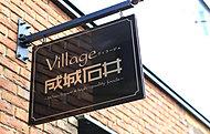 Village成城石井 約1,900m(徒歩24分) ※平成26年8月撮影