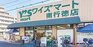 ワイズマート南行徳店 約600m(徒歩8分)