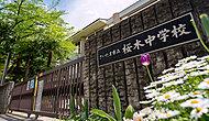 さいたま市立桜木中学校 約960m