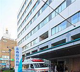 永寿総合病院 約800m(徒歩10分)