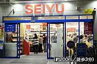 西友 中村橋店 約200m(徒歩3分)