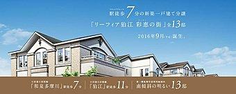 小田急線「和泉多摩川」駅徒歩7分、「狛江」駅徒歩11分。