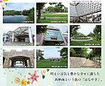 ※周辺施設(掲載の写真は平成25年9月撮影)