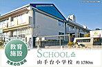 ※山手台小学校(平成29年1月撮影)